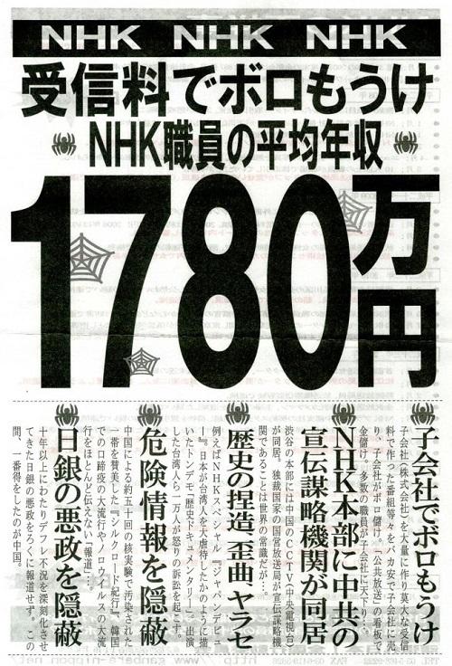 日本 NHK職員 1780万 公共放送