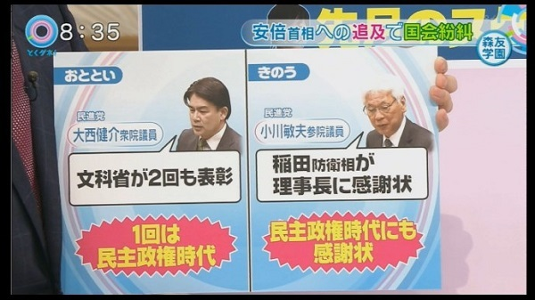 2日連続で炸裂した「華麗なる民進党ブーメラン」画像:3月1日のフジテレビによる報道