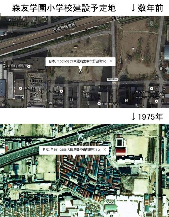1975年時点までは同和部落の居住地 ・大阪空港の航路下なので、同和住民が騒音賠償闘争を激化させ ・近隣の普通の住人に悪影響が出るなど環境が悪化 ・そこで国が買い取り、部落+産廃のほとぼりが冷めた時点で国が売