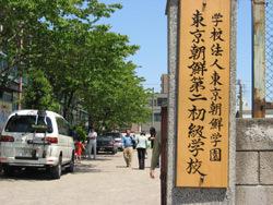 東京朝鮮第二初級学校(JCIより)