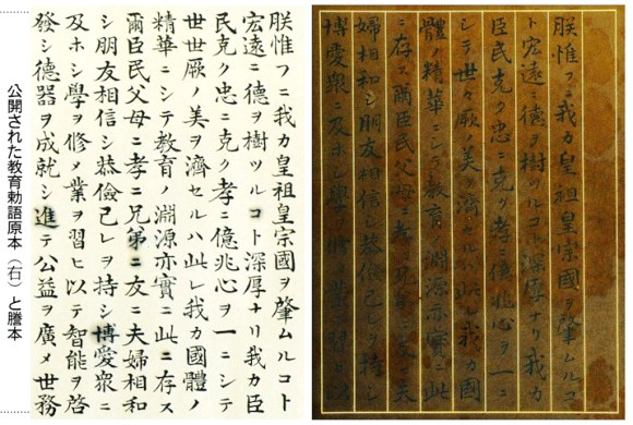 公開された教育勅語原本(右)と謄本 教育勅語の原本、半世紀ぶり確認 国立公文書館で公開へ