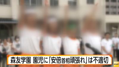 """森友学園の幼稚園、「""""安倍首相 頑張れ""""は不適切」"""