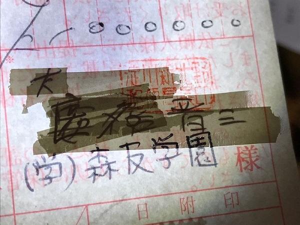 「安倍首相からの100万円」 修正液部分のライトアップ
