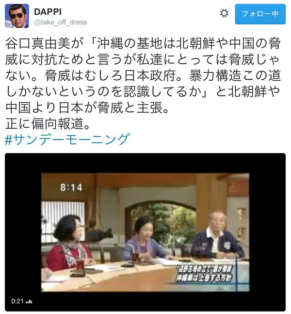 谷口真由美が「沖縄の基地は北朝鮮や中国の脅威に対抗ためと言うが私達にとっては脅威じゃない。脅威はむしろ日本政府。暴力構造この道しかないというのを認識してるか」と北朝鮮や中国より日本が脅威と主張。
