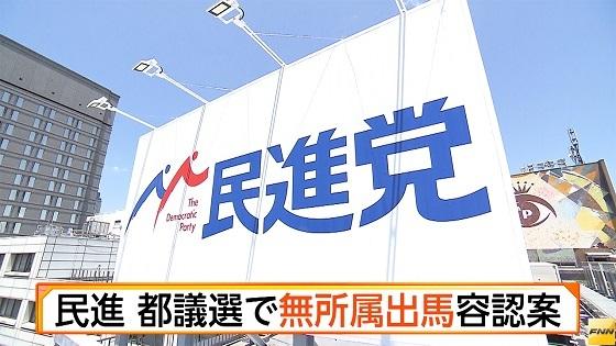 7月の東京都議会議員選挙をめぐり、民進党内で、公認を予定している候補者について、無所属での立候補を認める案が浮上している