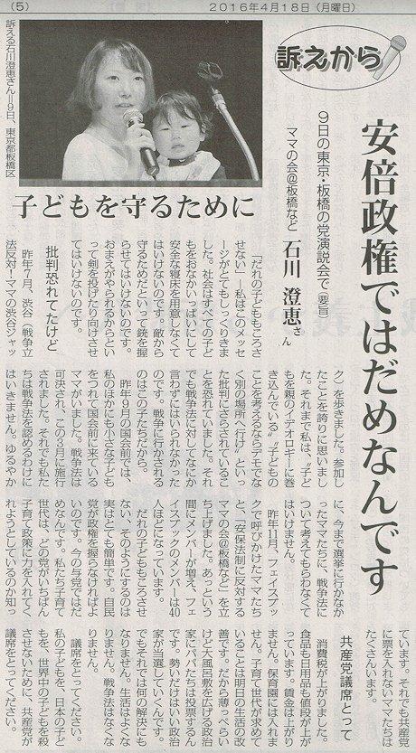 「安保法案に反対するママの会@板橋など」の石川澄恵2015年7月、「戦争立法反対!ママの渋谷ジャック」に参加! 2015年9月、安保法案反対国会前デモに参加!