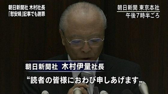 朝日新聞社・木村伊量の捏造慰安婦記事の謝罪を受け、テレビ朝日が見解を発表