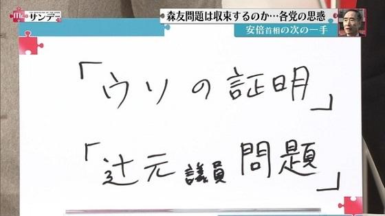 ジャーナリストの山口敬之さんが辻元清美の件に触れる。