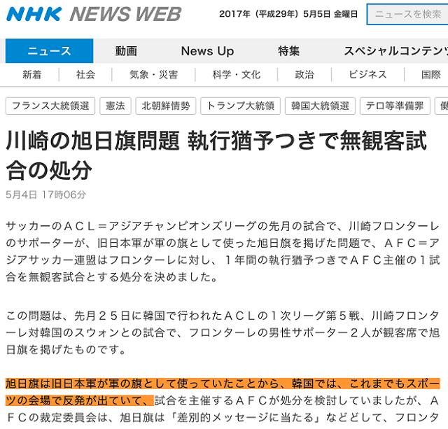 NHK「旭日旗は旧日本軍が軍の旗として使っていたことから、韓国では、これまでもスポーツの会場で反発が出ていて、試合を主催するAFCが処分を検討していましたが、AFCの裁定委員会は、旭日旗は「差別的メッセ