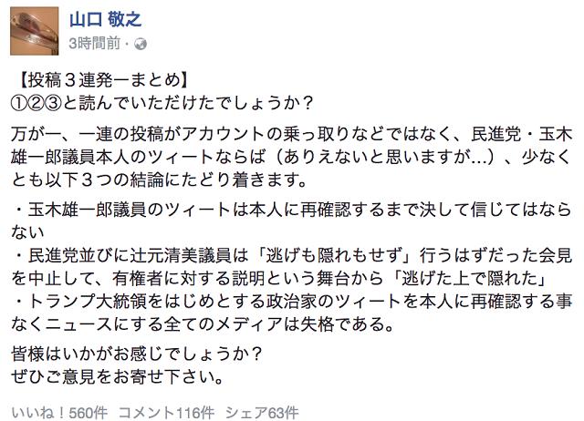 玉木雄一郎から「取材もせず私のツイートだけを頼りに発言するジャーナリスト」などと批判されたジャーナリストの山口 敬之の反論は、次のとおり。