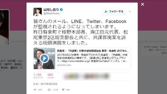 「TwitterやFacebookが監視されるぞ」山尾志桜里議員の警鐘に「SNS見られても困らないけど?」