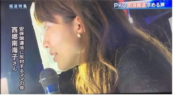 元京都大学の中核派(レイバーネット、ヒューマンチェーン)のリーダーで2006年には「安倍のクビしめるぞー!」と叫んで殺害予告をしていた西郷南海子(旧姓:和賀)を「安保関連法に反対するママの会」とだけ紹介す