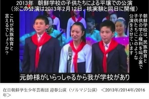 朝鮮学校 政治的教育