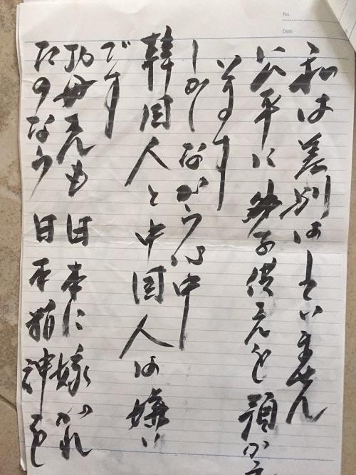 塚本幼稚園の副園長は、元在日コリアンの保護者(母親)に対して「私は差別はしていません。公平に子供さんを預かっています。しかしながら心中、韓国人と中国人は嫌いです。お母さんも日本に嫁がれたのなら日本精神
