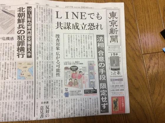 福島みずほ@mizuhofukushima LINEでも、メーリングリストの一斉送信でも共謀罪が成立すると法務大臣が答弁。黙示の共謀でも共謀罪は成立する。 どんな話をしているか監視することになってしまう。盗聴が拡大してい