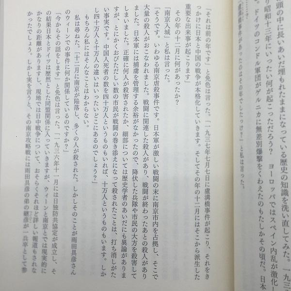 村上春樹の『騎士団長殺し』には「南京大虐殺は絶対にあった!」と書いてあるので、ネトウヨにはオススメできない小説です。