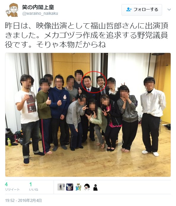 昨日は、映像出演として福山哲郎さんに出演頂きました。メカゴヅラ作成を追求する野党議員役です。そりゃ本物だからね