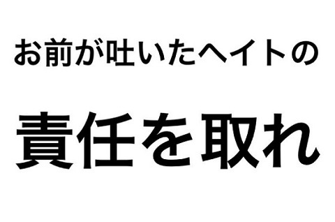 Tezuka Sora@aibery しばき隊・男組の手塚空、我那覇真子さんを恫喝「徹底的に潰す」