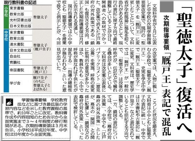 「聖徳太子」復活へ 次期指導要領 「厩戸王」表記で混乱3月20日産経新聞