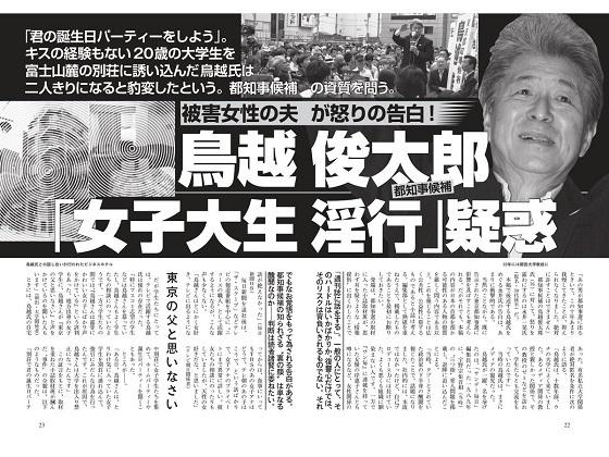 鳥越俊太郎が【女子大生を「バージンだと病気だと思われるよ」と言って襲った】こと報じた週刊文春を名誉毀損と公職選挙法違反で刑事告訴してましたが、不起訴となりました。