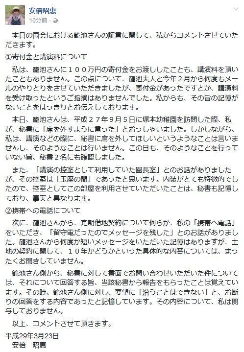 昭恵夫人がコメント発表 森友学園・籠池理事長の証人喚問受け