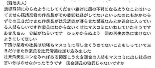 平成29年3月24日、昭恵夫人と籠池妻のメールが公表され、【辻元清美の悪事】が発覚!