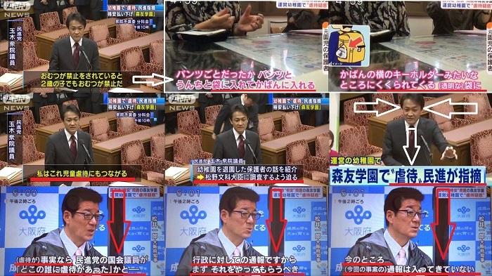 民進党「児童虐待では」と追及 松井大阪知事「玉木議員は来庁時に府へ通報せず国会やマスコミで訴えてておかしい」はい、アホの糞タマキンな証拠画像完成w