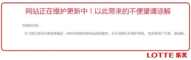 2月28日午後7時、ロッテの支那ホームページ(www.lotte.cn)がダウン!