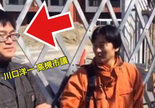 今回掲載した動画にも辻元清美議員に関係する人物が写っている。動画の冒頭のみであるが、よく聞くと福島瑞穂議員が「高槻市の川口洋一さん」と男性を紹介している。
