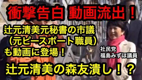 動画流出!木村市議「極右の森友潰したかった」福島瑞穂と辻元清美元秘書も立会い