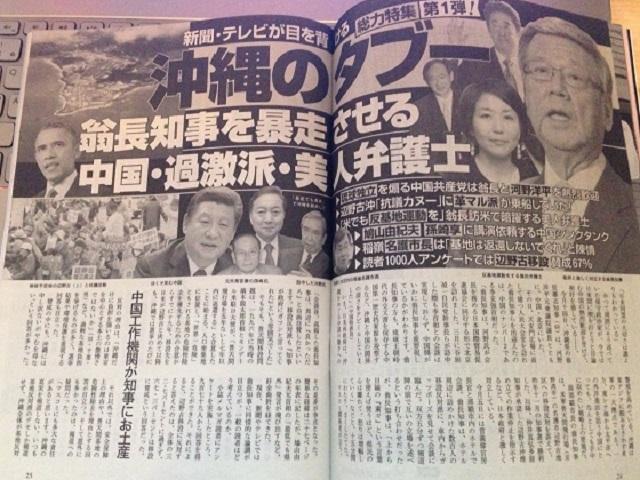 辺野古沖「抗議カヌー」に革マル派が乗船していた!