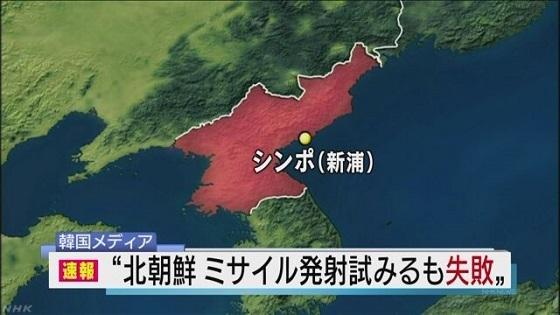 北朝鮮がミサイル発射に失敗 韓国の通信社報道