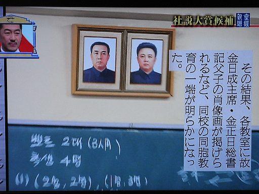 「その結果、各教室に故金日成主席・金正日総書記父子の肖像画が掲げられるなど、同校の同胞教育の一端が明らかになった。」
