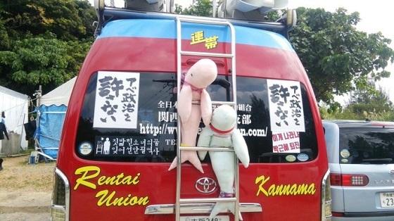 【森友学園】辻元清美と仲良しの関西生コン、車にハングルや慰安婦像シールが貼ってあるとネットで話題にw