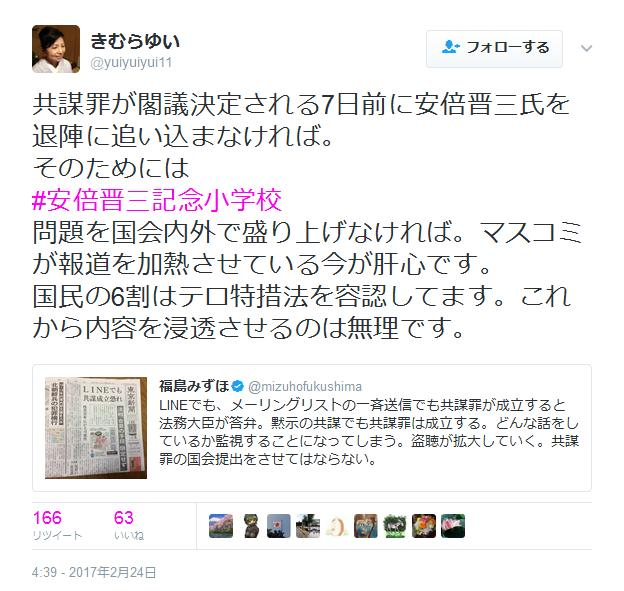 きむらゆい@yuiyuiyui11 共謀罪が閣議決定される7日前に安倍晋三氏を退陣に追い込まなければ。 そのためには #安倍晋三記念小学校 問題を国会内外で盛り上げなければ。マスコミが報道を加熱させている今が肝心です