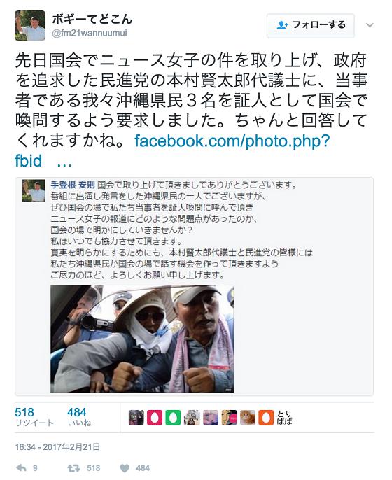 手登根氏は本村議員が2月20日の予算委で「ニュース女子」の沖縄報道について高市総務相を追及すると書き込んでいたFacebookの投稿にコメント欄でこう語り、証人喚問してほしいと訴えています。