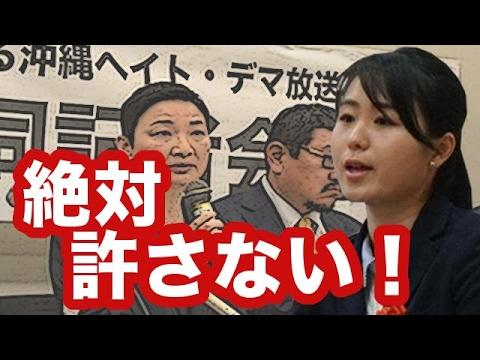 「ニュース女子」出演の沖縄県民3人から「公開質問並びに公開討論申し入れ状」を受け取った辛淑玉が回答期限までに回答せず逃亡!