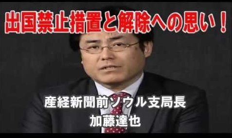 産経新聞「加藤達也」前ソウル支局長が語った出国禁止措置解除!