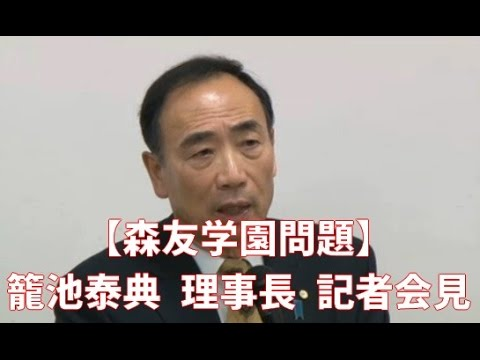 【森友学園問題】籠池泰典 理事長 記者会見 2017年3月10日