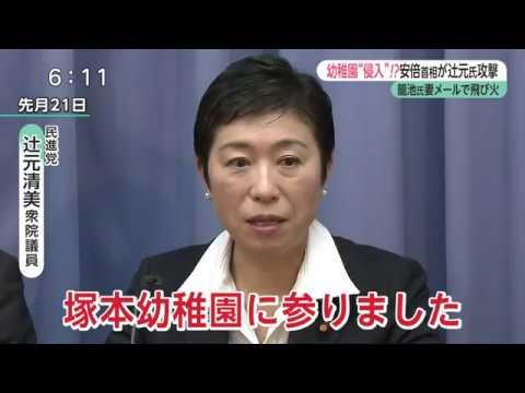 辻元清美 (先月[2月21日])塚本幼稚園に参りました