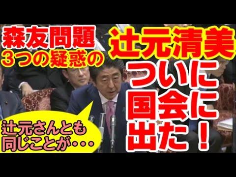 森友問題、辻元清美・3つの疑惑の話が国会で出た!安倍総理「メール