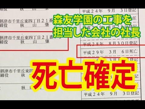 【森友辻元問題】森友学園の工事を担当した会社の社長、死亡確定 2017.3.29