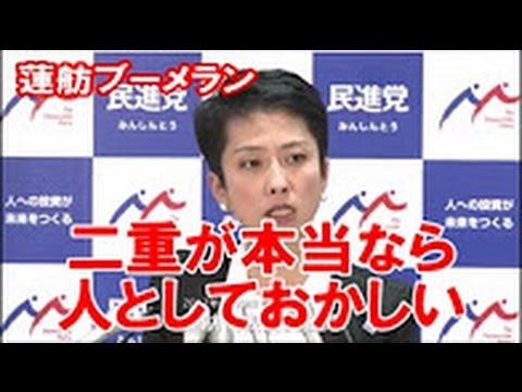 蓮舫記者会見 中川俊直批判で凄いブーメラン。初鹿、辻元、山尾を巻き込む
