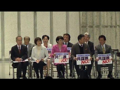 民進党・有田芳生参院議員 共謀罪法案の廃案を求める4・6大集会(ロング)2017年4月6日