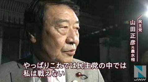 民主党の山田正彦元農林水産大臣は「野田総理大臣がTPPを推進すると言っているので、離党せざるをえない」と離党届を提出。