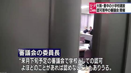 その本丸が、何と、「認可」を与える「大阪府私学審議会」なのだ。