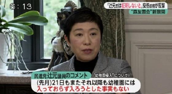 辻元氏は先程コメントを出し、21日もまたそれ以降も