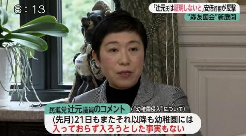 辻元氏はコメントを出し、「21日も、また、それ以降も、幼稚園に入っておらず、入ろうとした事実もない」と説明。