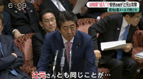 安倍首相は、「辻元さんとも同じことが...」、「辻元議員は、辻元議員はですね」と述べた。
