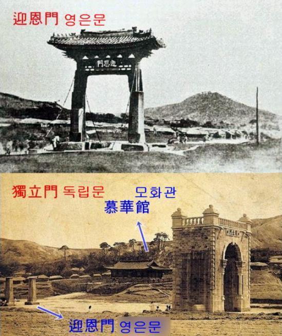 「独立門」 は日清戦争後に清から独立したために大韓帝国が建てたが、その前に「迎恩門」の石柱が残っている。